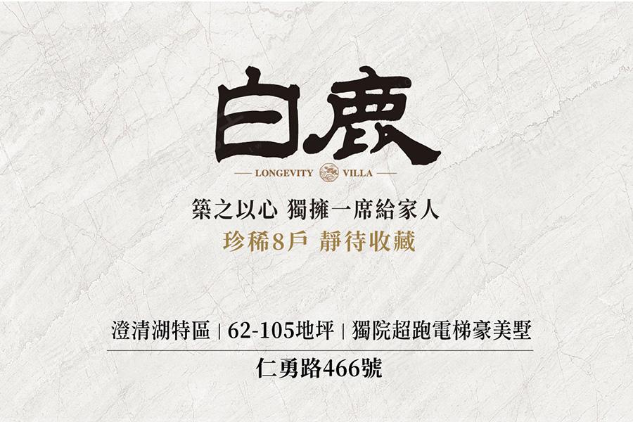 圖片:高雄市仁武區獨院電梯豪美墅【白鹿】春鑫建設