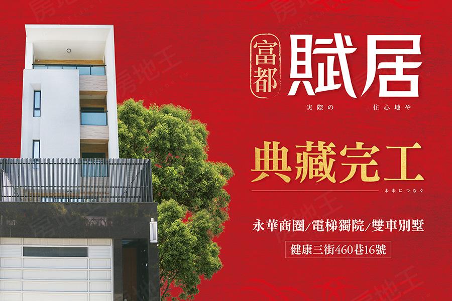 圖片:台南市安平區成屋透天電梯別墅【賦居】富都建設