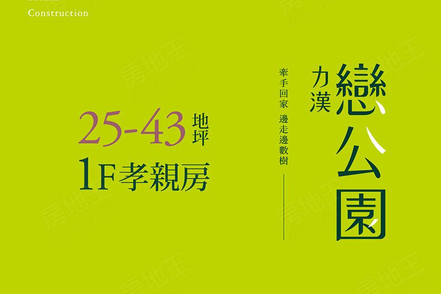 圖片:台南市官田區預售透天別墅【戀公園】力漢建設