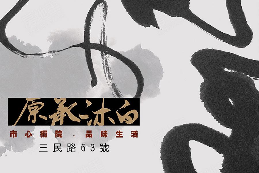 圖片:台南市白河區成屋透天別墅【原承沐白】原承開發建設