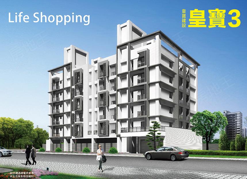圖片:台南市下營區預售華廈【皇寶3】皇寶建設