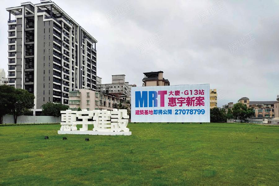圖片:建案搶先看 | 惠宇建設  台中南區新建案 惠宇MRT-惠宇謙仁 大慶G13站