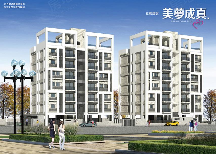 圖片:台南市麻豆區預售華廈【美夢成真】立龍建設