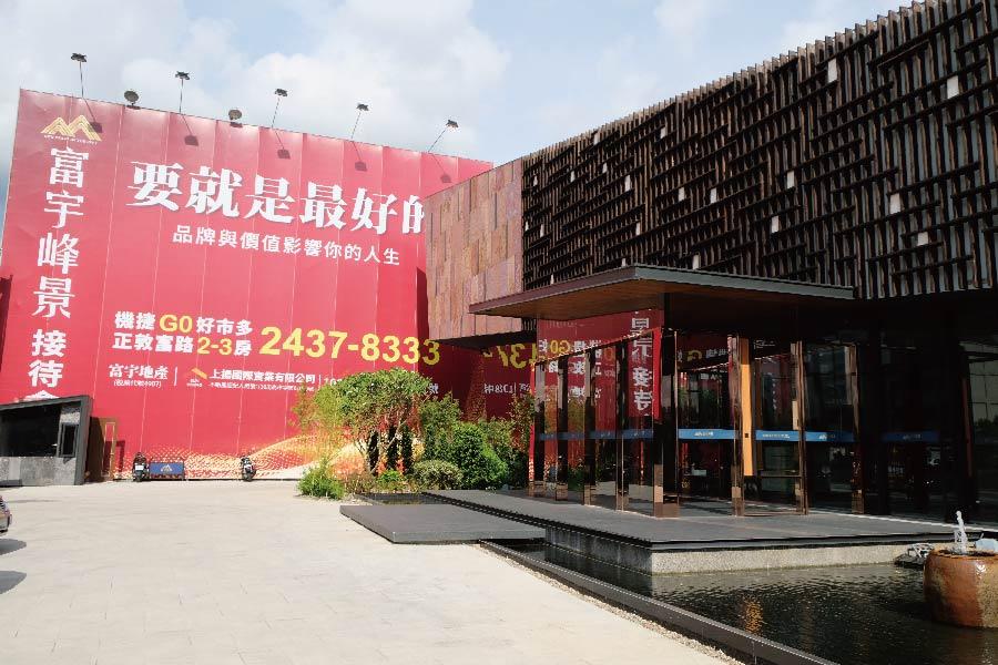 圖片:熱銷建案 | 「富宇峰景」 黃金機廠特區 首購首選七期規格 享受高品質生活