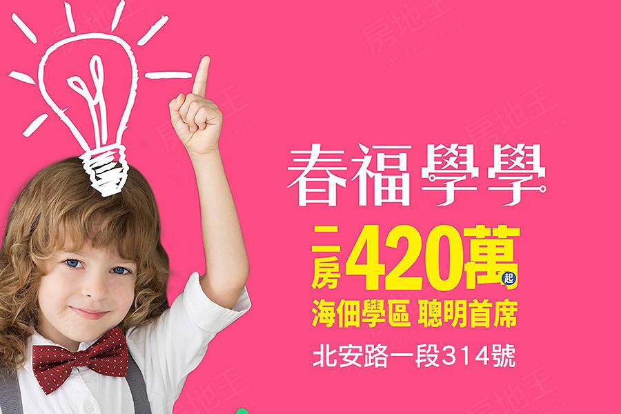 圖片:台南市安南區預售大樓店住【春福學學】春福建設