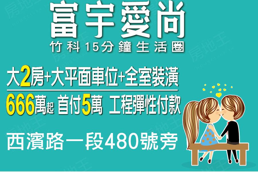 圖片:南寮大樓店住【富宇愛尚】 富宇建設機構    竹科15分鐘生活圈