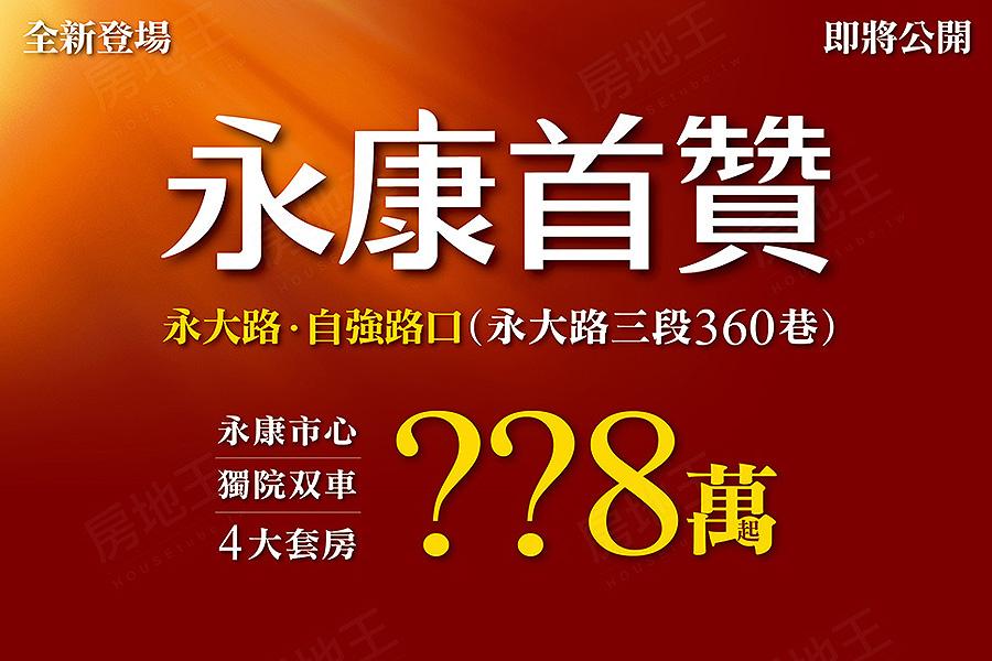 圖片:台南市永康區預售透天別墅【永康首贊】翰昕建設