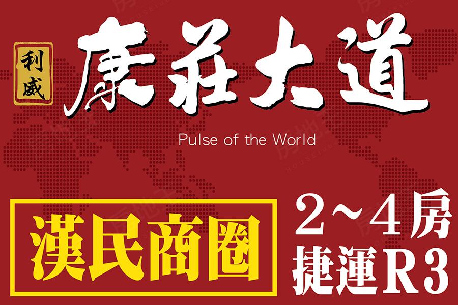 圖片:高雄市小港區成屋大樓店住【康莊大道】利威建設