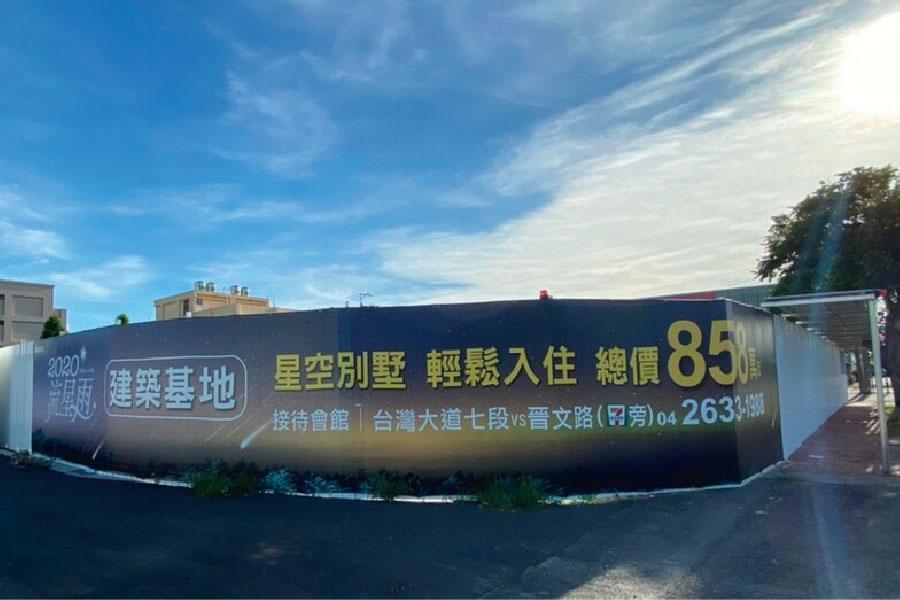 圖片:龍井建案搶先看 | 萬懋建設 2020流星雨 海線星空別墅