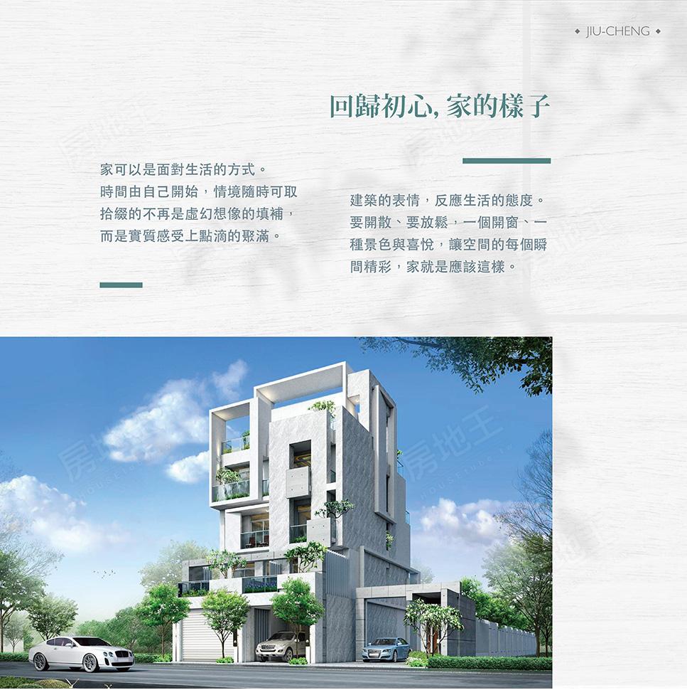 圖片:台南安南預售透天別墅 「拾一」久誠建設