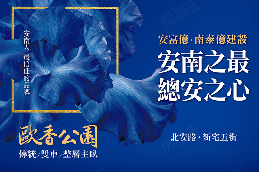 圖片:【歐香公園NO.26-沐光】安南之最,總安之心