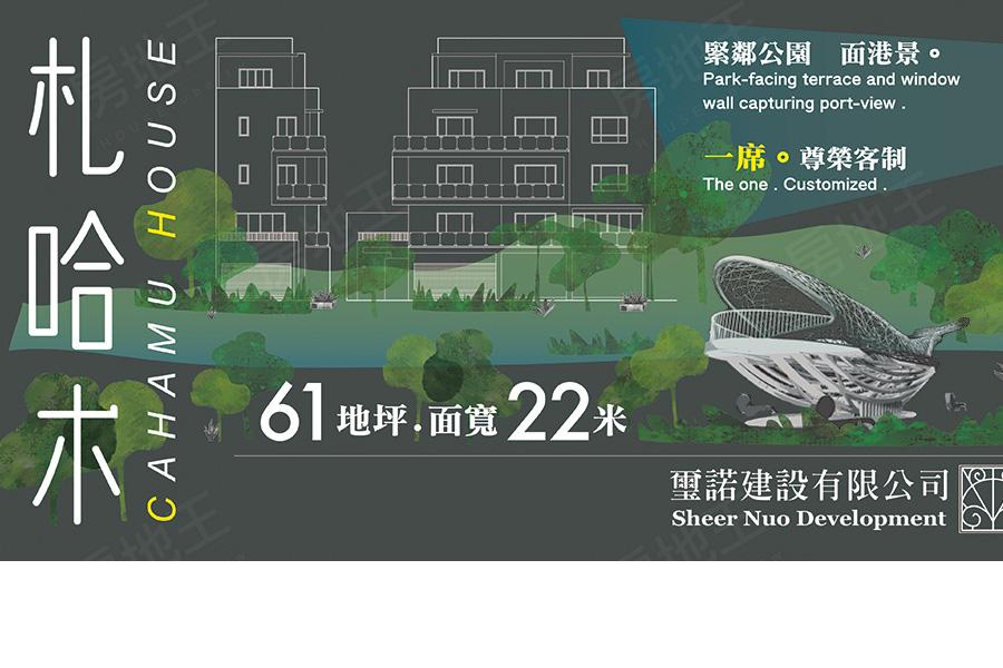 圖片:台南市安平區預售透天別墅【札哈木】璽諾建設