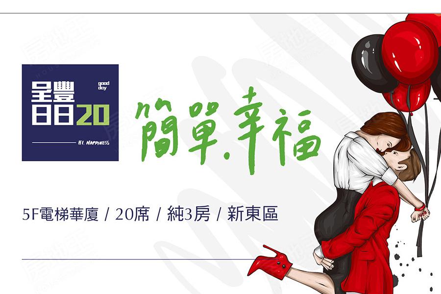 圖片: 台南市仁德區預售華廈【呈豐日日20】呈豐建築