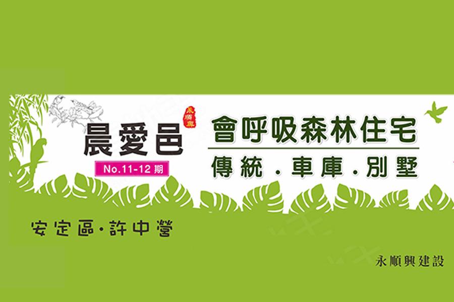 圖片:台南市安定區成屋透天別墅【晨愛邑12】永順興建設