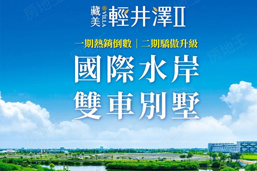 圖片: 台南市安南區預售透天別墅【輕井澤Ⅱ】藏美建設