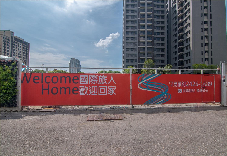 圖片:建案搶先看 | 同興協記建設 同興協記 S Home 國際旅人 歡迎回家