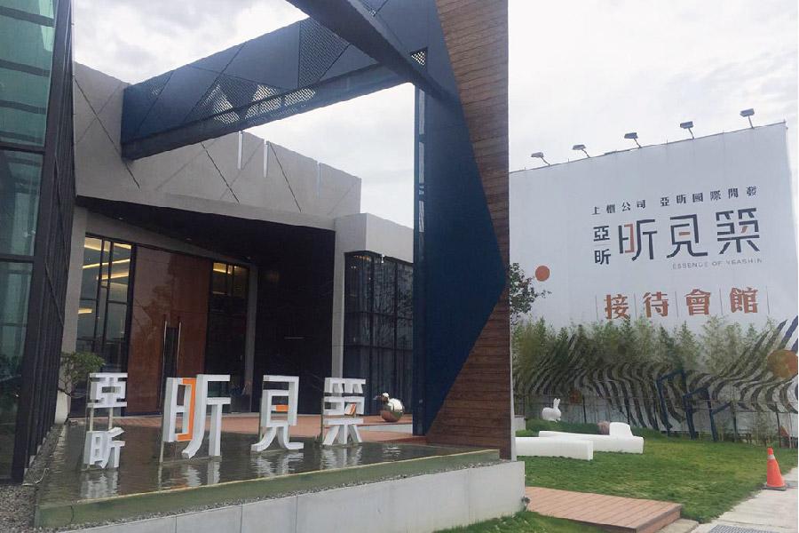 圖片:建案搶先看|苗栗頭份「亞昕 昕見築」5.2萬坪竹南公園當鄰居 打造23層擎天地標!
