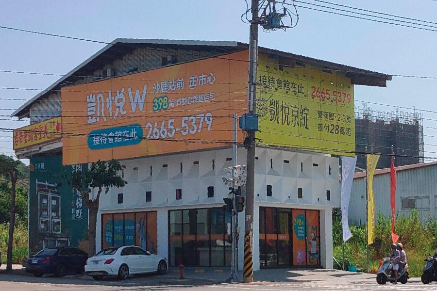 圖片:熱銷建案 台中沙鹿區「凱悅W」 市中心雙套房 熱賣五成!