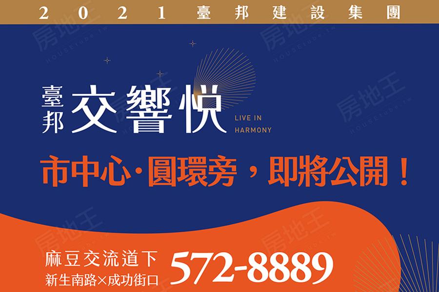 圖片:台南市麻豆區預售店住透天+大樓【交響悅】臺邦建設