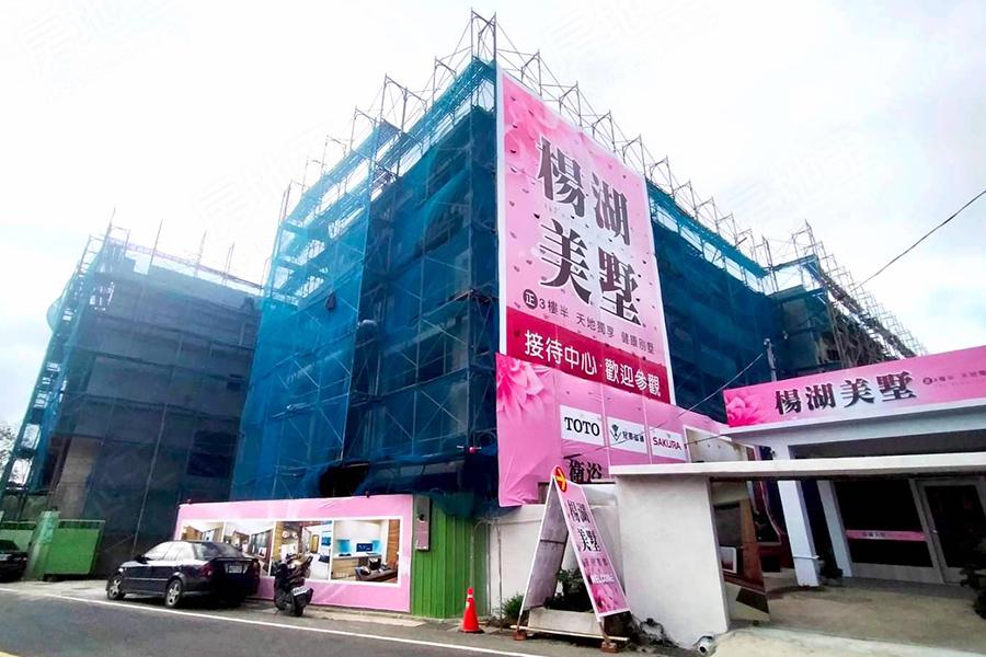 圖片:桃園市楊梅區預售透天店住【楊湖美墅】聚實建設