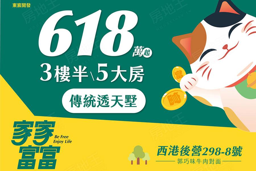 圖片:台南市西港區施工透天別墅【家家富富】東宸開發