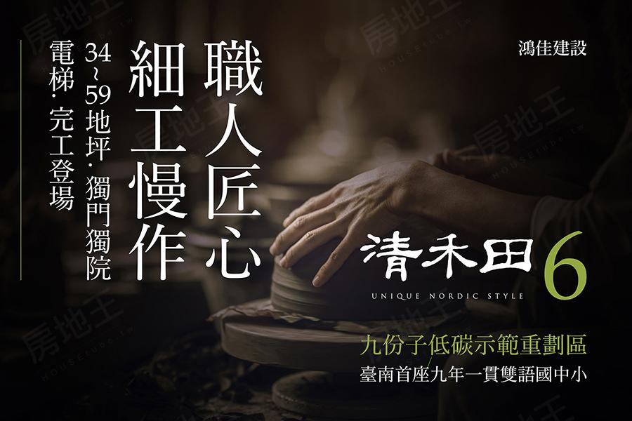 圖片:台南市安南區成屋電梯別墅【清禾田6】鴻佳建設