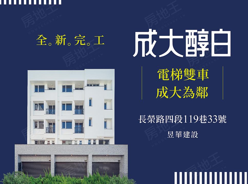 圖片:台南-昱華建設「成大醇白」 成大靜巷電梯別墅