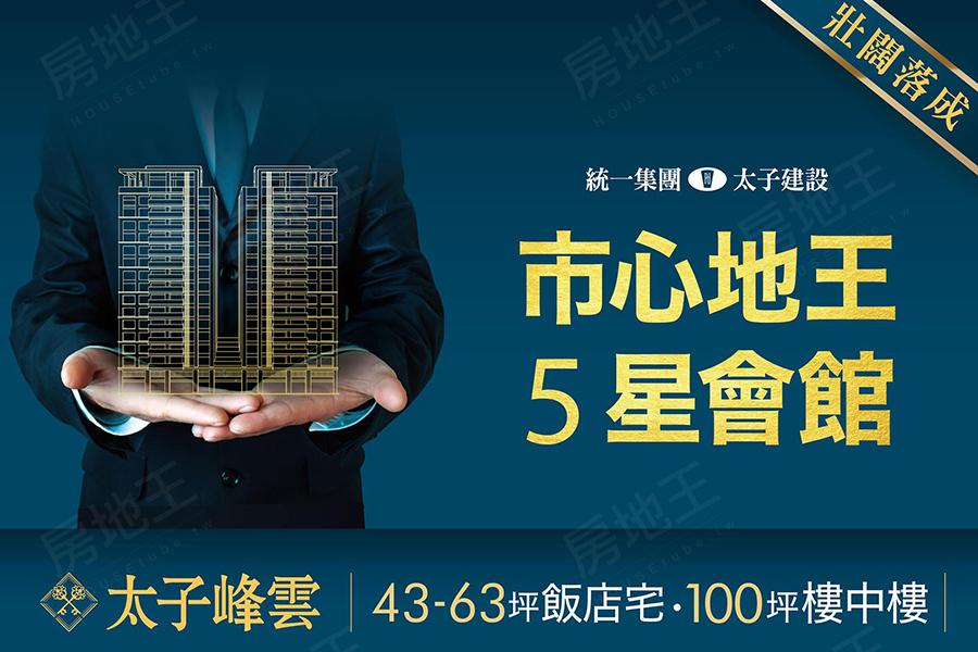 圖片:台南市新營區成屋住商大樓【太子峰雲】太子建設