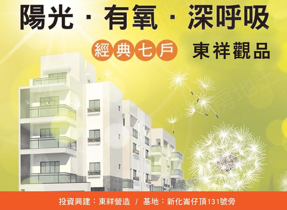 圖片:台南市新化區施工透天別墅【東祥觀品】東祥營造