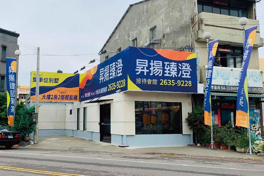 圖片:熱銷建案推薦 | 昇揚臻澄  近鄰沙鹿兩強商圈 別墅兩房輕鬆購
