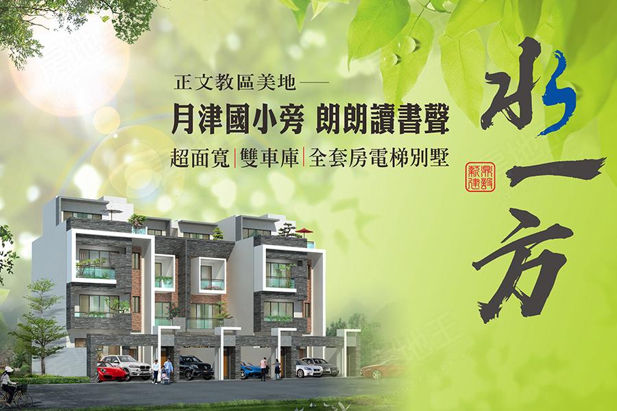 圖片:台南市鹽水區施工電梯別墅【水一方】薪鼎建設