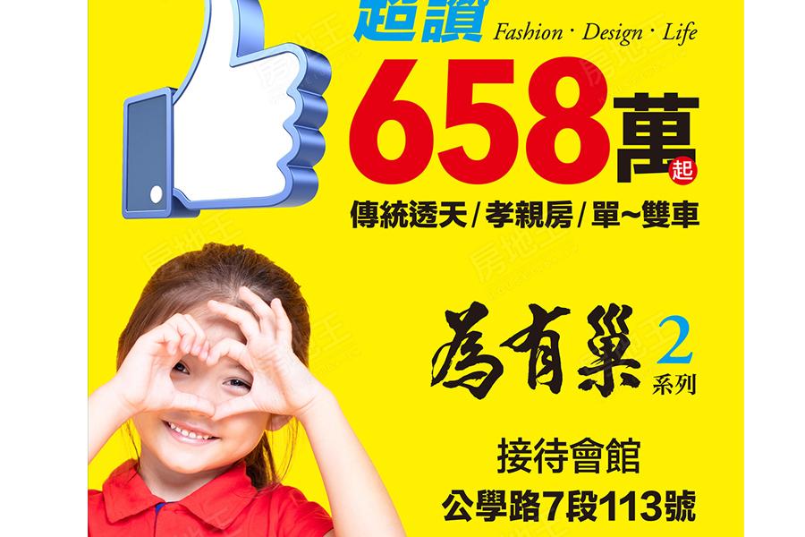 圖片:台南市安南區預售透天別墅【為有巢2】柏陽建設