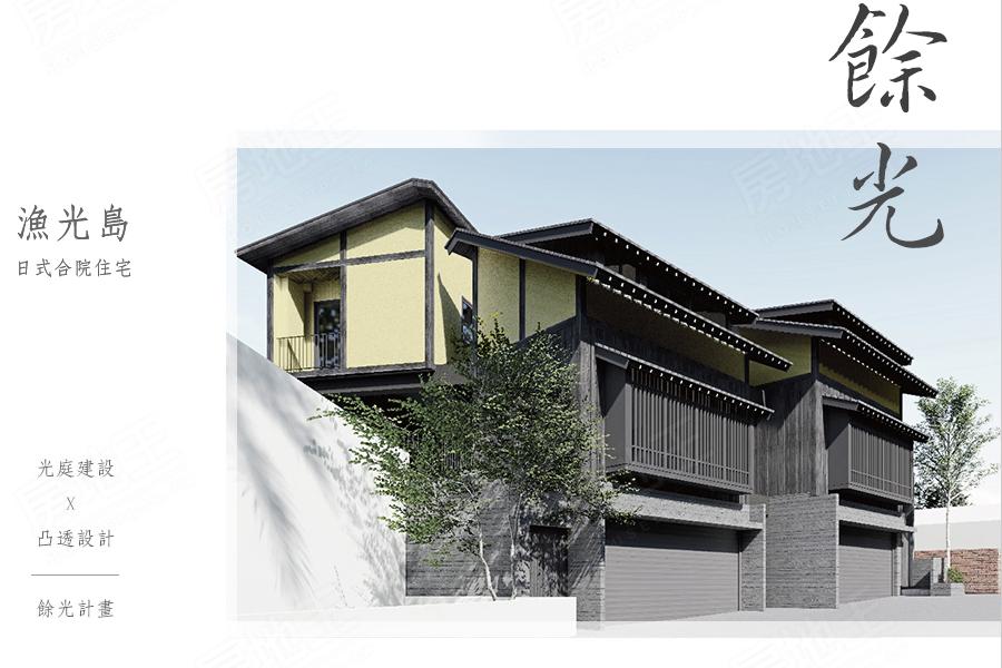 圖片:台南安平漁光島新建案 | 餘光計畫,日式和院住宅的寧靜光落