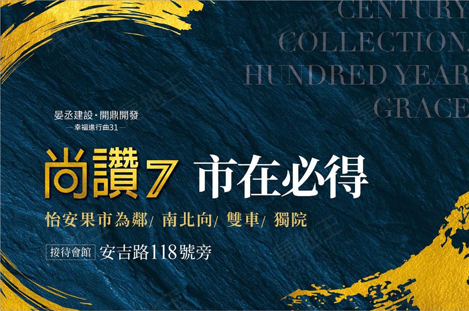 圖片:卡位府城黃金增值地段,領略經典藝墅生活—「尚讚7」