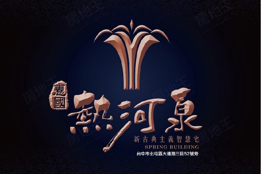 圖片:建案熱銷推薦 | 惠國建設 熱河泉 崇德文心生活圈 走路就到公園