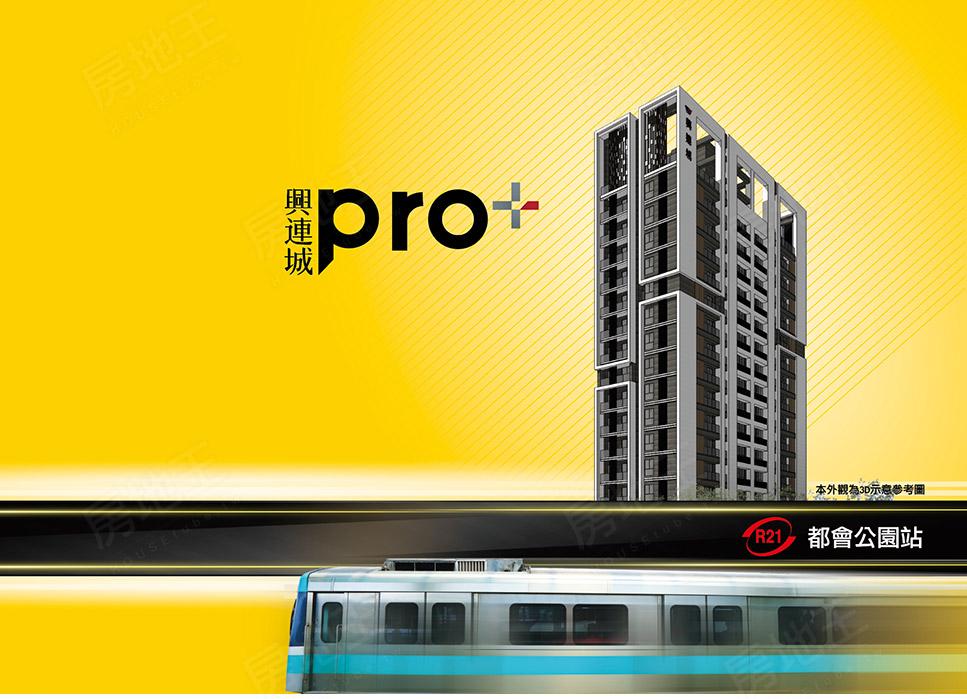 圖片:興連城Pro+ 跟著軌道走,財富、增值、輕鬆生活通通有