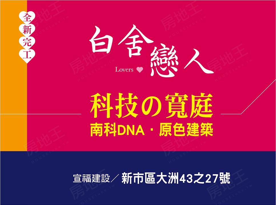 圖片:建案搶先看┃台南新市新案 白舍戀人:科技の寬庭 南科DNA之原色建築