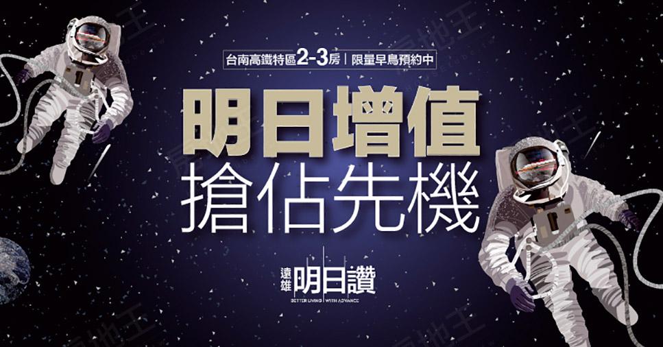 圖片:遠雄明日讚 | 台南高鐵唯一力作