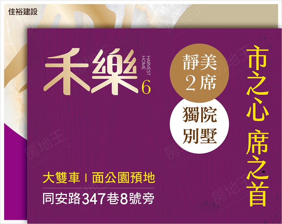 圖片:安南區預售透天別墅新案—「禾樂6」