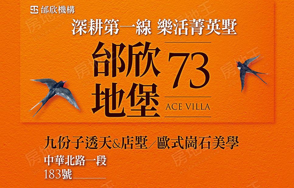 圖片:深耕第一線,樂活菁英墅—「邰欣地堡73」