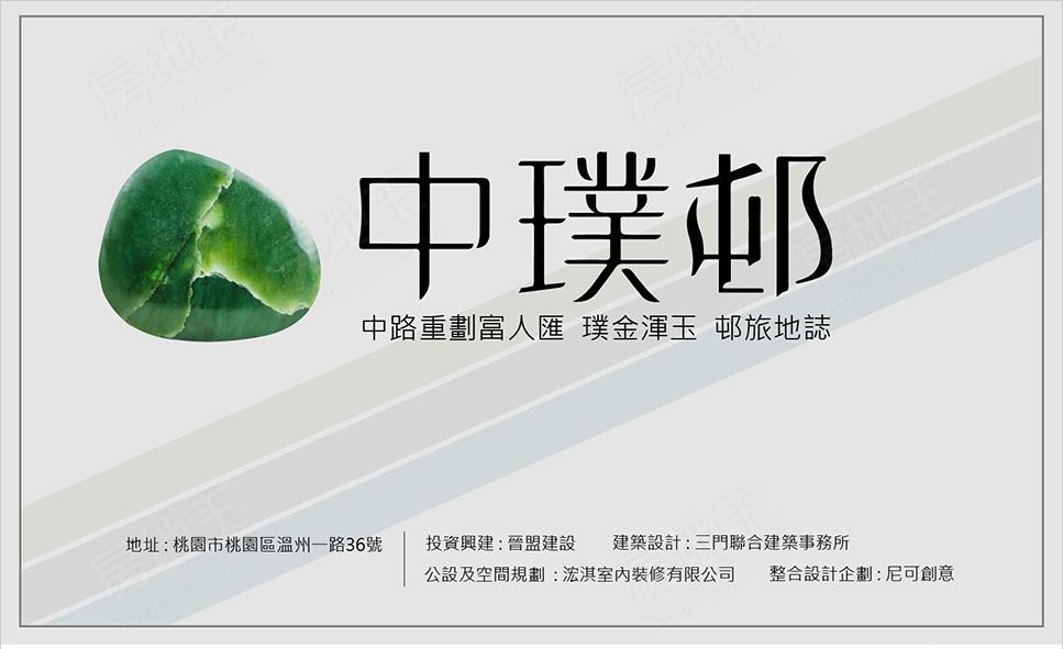 圖片:桃園預售大樓 中路重劃區 璞金渾玉 邨旅地誌 中璞邨