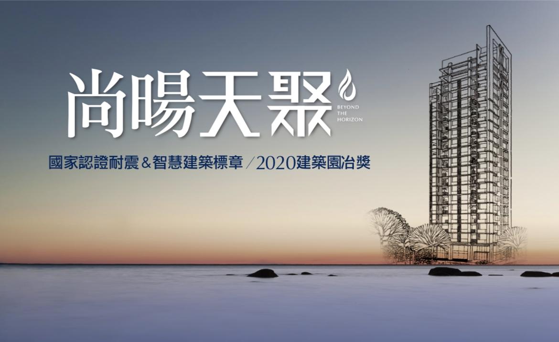 圖片:台南安平大樓-尚暘建築 尚暘天聚:城市中的秘境 安定身心靈之居所