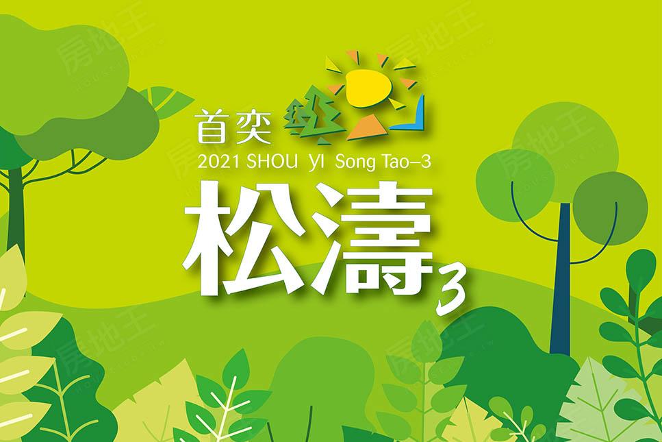 圖片:建案搶先看┃台南安定新案 首奕松濤3:風域松林,聲如波濤