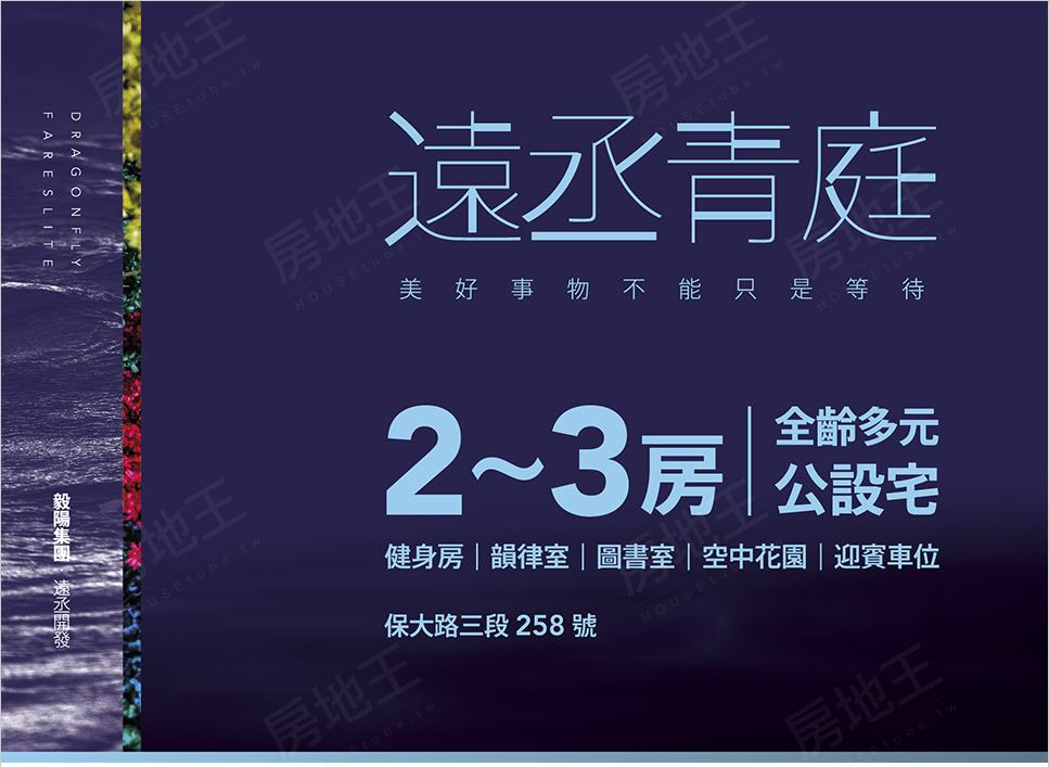 圖片:台南市歸仁華廈 毅陽建設「遠丞青庭」車程約5分鐘即可抵達學區保西國小