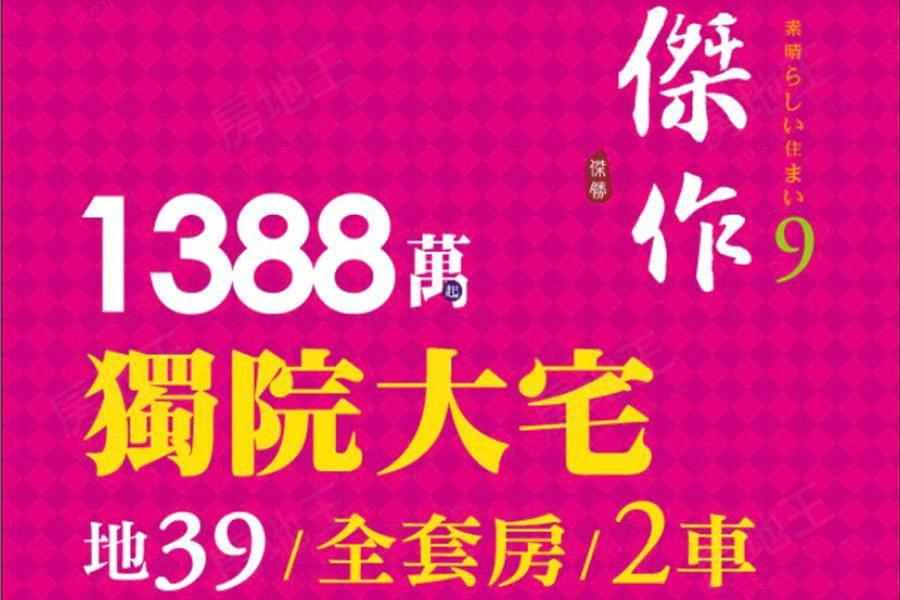 圖片:建案搶先看┃台南安定新案 傑作9:經典完工