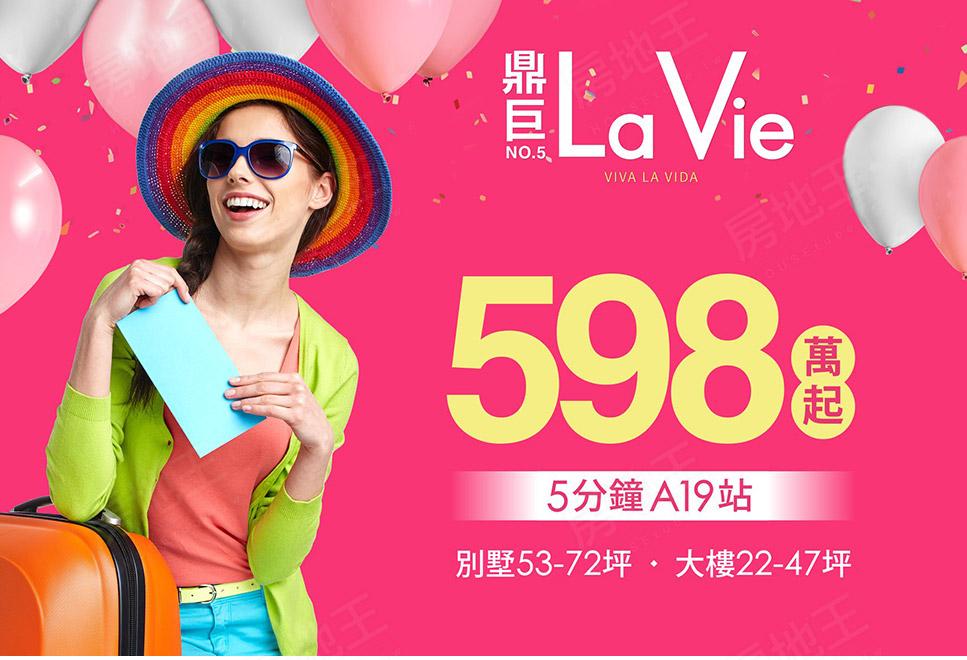 圖片:小資首選 鼎巨La Vie NO.5(華廈)