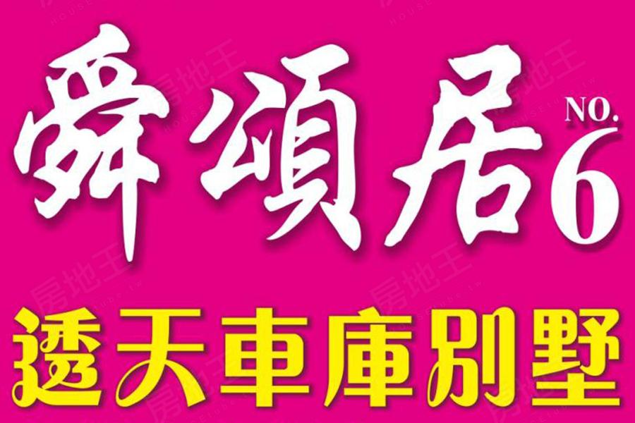 圖片:建案搶先看┃台南永康新案 舜頌居6:舜帝生活 頌德之居