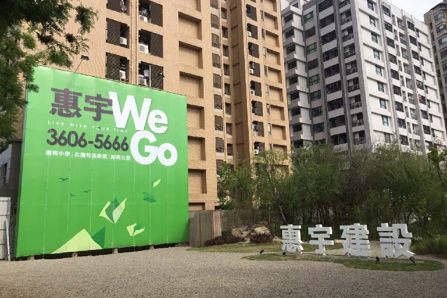 圖片:惠宇WEGO(本案尚未取得建照、目前尚未開始銷售) | 住在學校正對面 北捷特區文青宅 | 建案搶先看