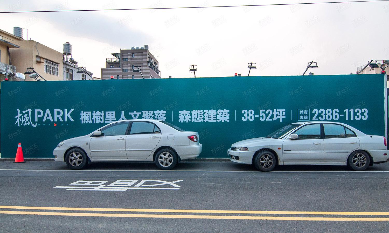 圖片:建案搶先看 | 華相建設 華相楓PARK 楓樹里新建案  順楓而居 人文森態宅