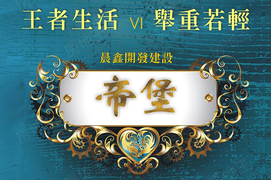 圖片:建案搶先看┃台南安平區新案 晨鑫帝堡6:王者生活 VI 舉重若輕